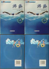 游泳-上 蛙泳+自由泳、下 仰泳+蝶泳(有随书光盘)