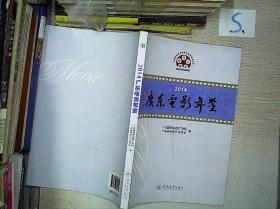 2014广东电影年鉴**