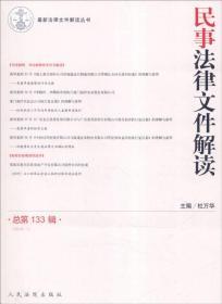 民事法律文件解读(2016.1,总第133辑)