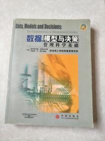数据、模型与决策