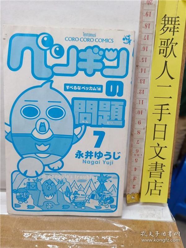 永井ゆうじ ペンギンの问题 第7卷 本书无外封皮 日文原版32开漫画书