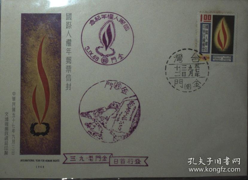 台湾邮政用品、信封、首日封,国际人权年纪念邮票首日封一枚,金门戳