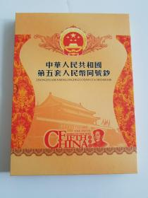 中华人民共和国 第五套人民币同号钞