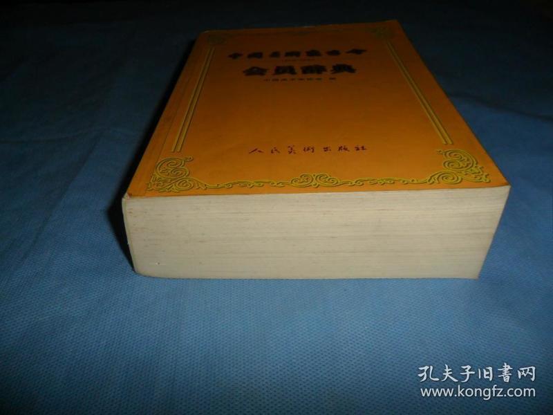 中国美术家协会会员辞典.