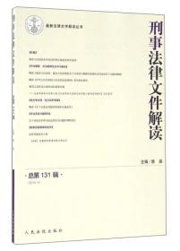 刑事法律文件解读(2016.5 总第131辑)