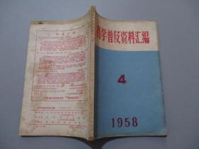 科学普及资料汇编(1958年第1期)