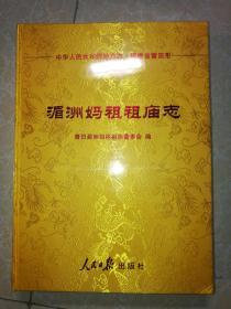 湄洲妈祖祖庙志 (布面精装 未开封).