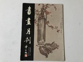 书画月刊 第三卷 第六期 王壮为 八大山人