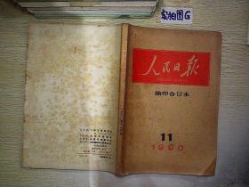 人民日报缩印合订本(1990年11月)