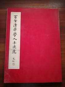 百年清華學人手跡選【杜鵬飛簽贈本】