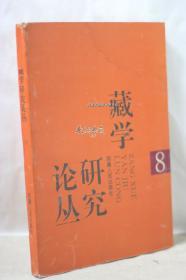 藏学研究论丛 第8辑