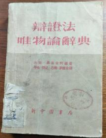 辩证法唯物论辞典 (新中国书局1949.5)【民国旧书】