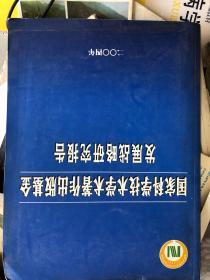 国家科学技术学术著作出版基金 发展战略研究报告