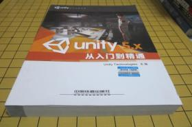 Unity 5X從入門到精通