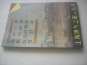 枭林小史 星周纪事 红乱纪事草 觉梦录