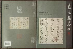高凤翰墨迹(胶西金铁-扬州八怪 四凤印派大师高凤翰)作者签赠本