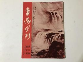 书画月刊 第六卷 第五期 董彦堂 黄君璧