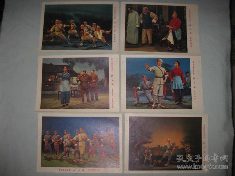 革命现代京剧   沙家浜   18张散页32开  画片四角有钉眼   上海人民出版社   D箱