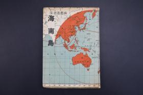 侵华史料 南进丛书2《海南岛》精装1册全 昭和十六年大东亚战争爆发前夕出版1941年 该书详尽的记述了海南岛的环境 人口 社会 文化 政治 经济 产业 交通状况 内附多图 生动形象 日文原版