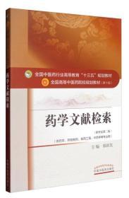 药学文献检索(新世纪第2版 供药学、药物制剂、制药工程、中药学等专业用)