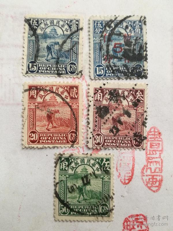 民国邮票5枚