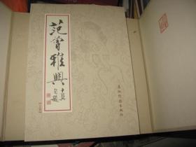 范曾雅兴[一函二册,2004年一版一印,18开本仅发行1000册好品