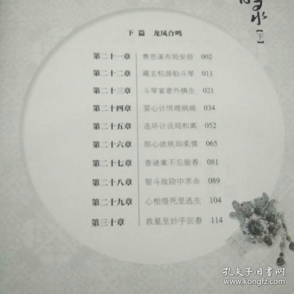 三嫁惹君心(上下)_明月听风_孔夫子旧书网