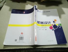 鏈烘璁捐璇剧▼璁捐鎵嬪唽.