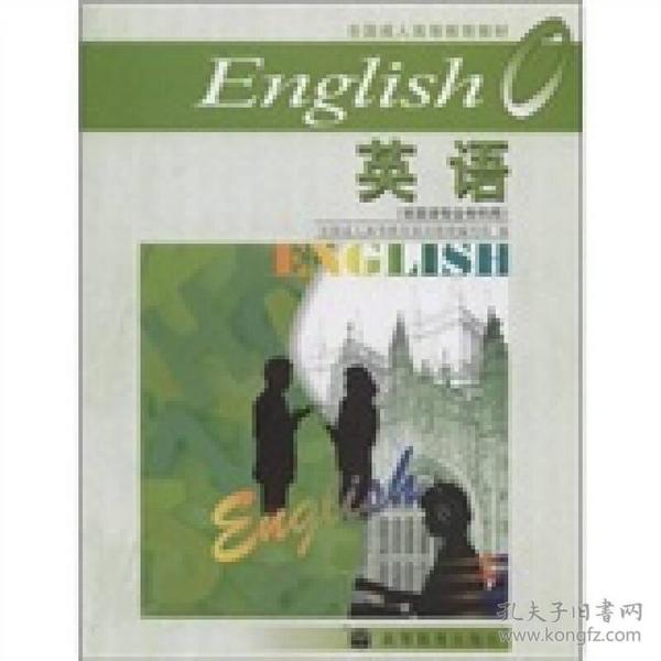 全国成人高等教育教材:英语(非英语专业专科用)