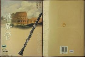 单簧管独奏小品集(无随书光盘)