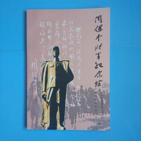 周保中将军纪念馆(纪念画册)