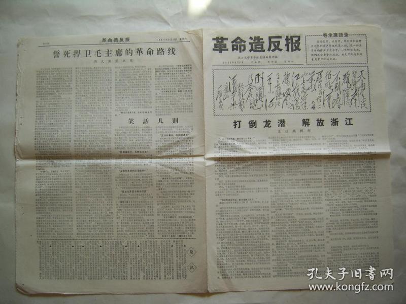 革命造反报 十九期 1967年6月17日