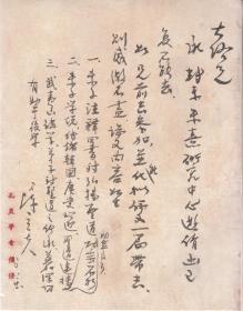 陈立夫先生毛笔信札一通一页【16开 笺纸】(1)