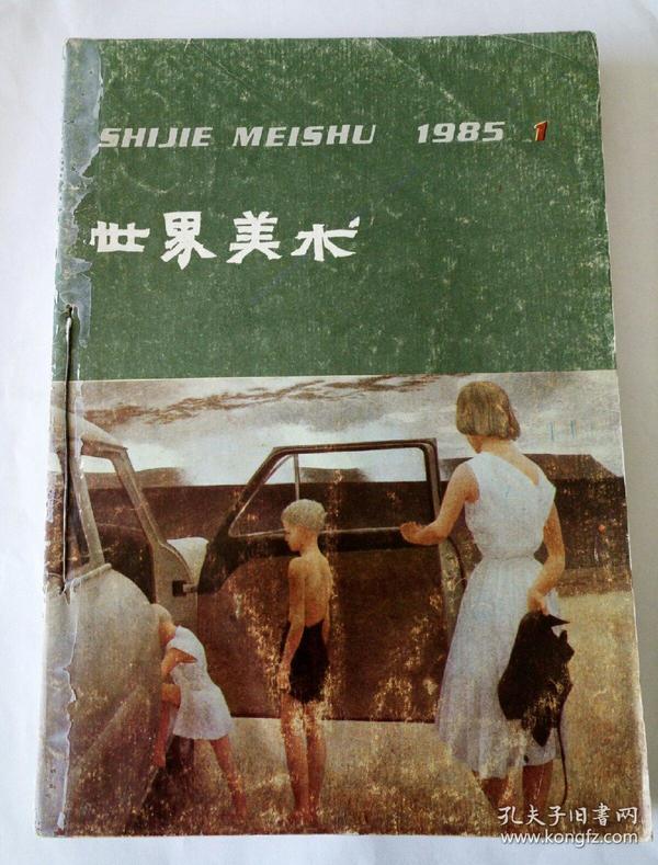 世界美术(季刊)(1985年1、2、4合订本)