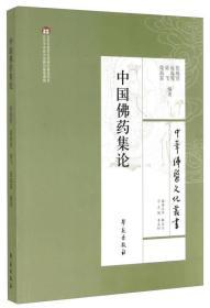 中华佛医文化丛书:中国佛药集论