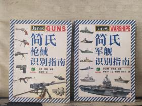 《简氏军舰识别指南》《简氏枪械识别指南》 共计2本