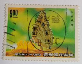 中华民国邮票信销票1枚(全戳)