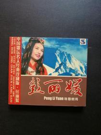 彭.丽媛 珠穆朗玛 CD