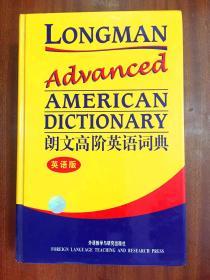 库存全新无瑕疵一版一印 南京爱德印刷有限公司印刷 未使用过 辞典 朗文高阶英语词典  (英语版)  LONGMAN ADVANCED  AMERICAN DICTIONARY