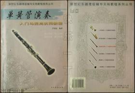 新世纪乐器考级辅导实用教程系列丛书-单簧管演奏入门与提高实用教程
