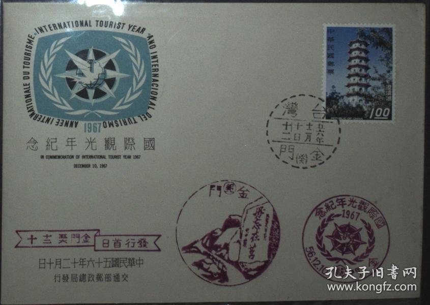 台湾邮政用品、信封、首日封,国际观光年纪念邮票首日封,销金门戳