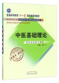 中医基础理论 新世纪第二2版 老教材新经典