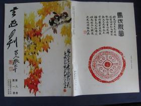 书画月刊 第八卷第一 张大千 石涛 八大山人