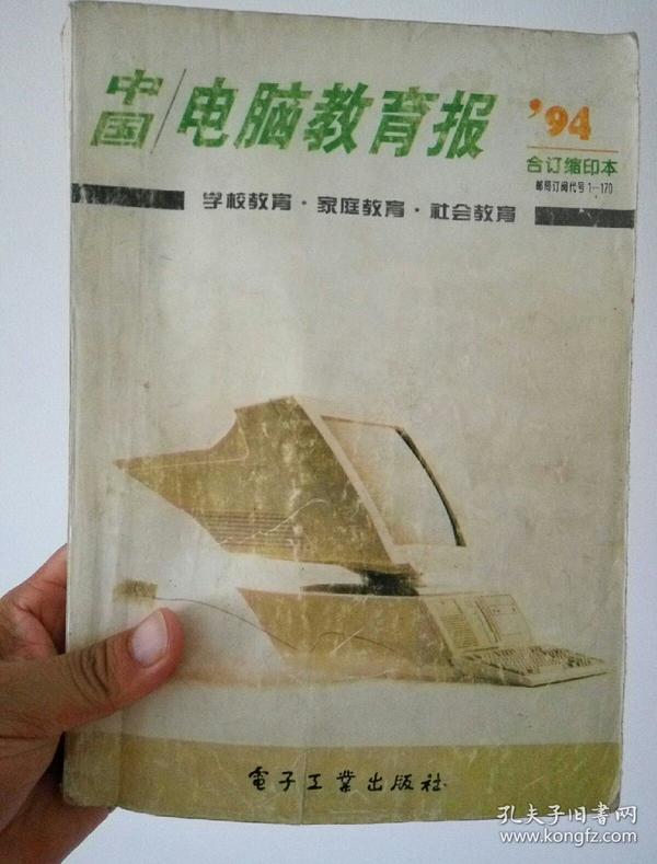 中国电脑教育报94年合订缩印本