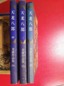 天龙八部(二、三、四) 配本 正版