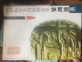 岭南中医丛书(内科临床实用治则荟萃)