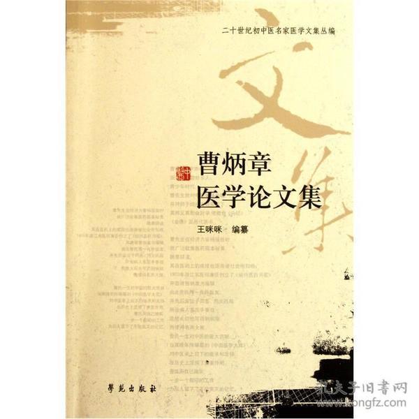 曹炳章医学论文集/二十世纪初中医名家医学文集丛