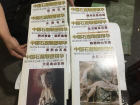 中国石窟雕塑精华 (第一批10册全)