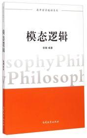 南开哲学教材系列:模态逻辑