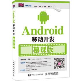 Android移动开发 慕课版